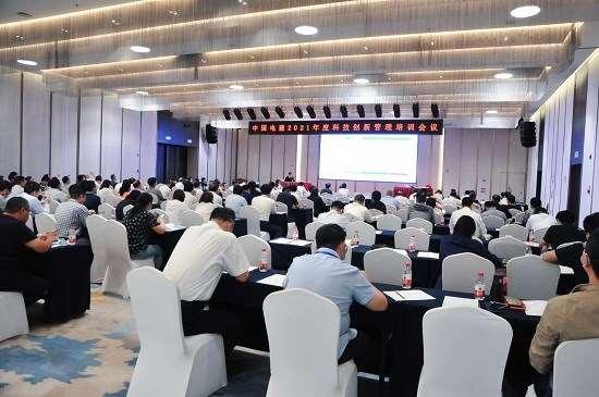 公司承办的2021年度电建集团科技创新会议暨科技创新管理培训会议在京顺利召开