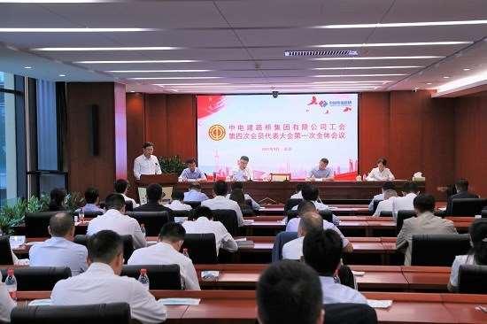公司工会召开第四次会员代表大会和职代会临时会议
