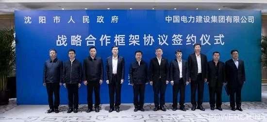中国电建与沈阳市人民政府签署战略合作框架协议