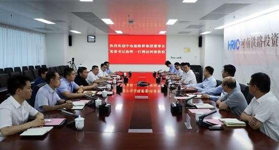 公司党委书记、董事长汤明一行到华中区域开展系列商务活动