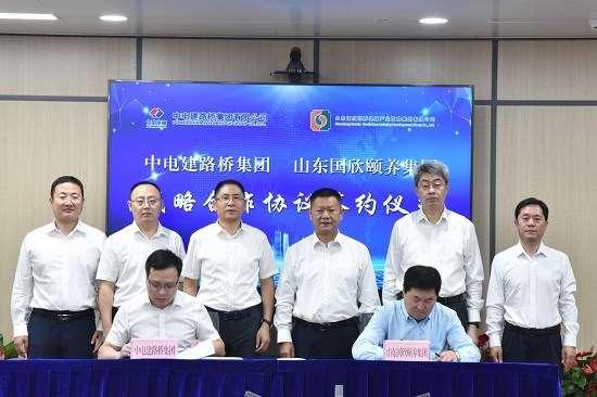 中电建路桥集团与山东国欣颐养集团签订战略合作协议