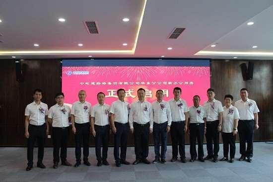 章立峰出席华东分公司新办公用房启用仪式